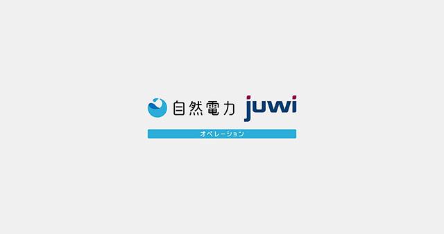 1/30  juwi自然電力オペレーション(株)代表取締役・磯野久美子が、『エネルギーの世界を変える。22人の仕事』関連イベント、「エネカフェ VOL.2 地域のエネルギーとコミュニティイノベーション」に登壇します