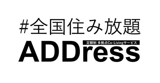2/18 『ADDress』戦略発表会のトークセッションに弊社代表の磯野謙が登壇します