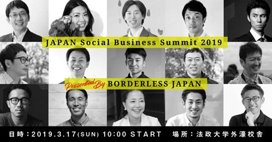 3/17 ボーダレスジャパン主催イベント「JAPANソーシャルビジネスサミット」に弊社代表の磯野謙が登壇します