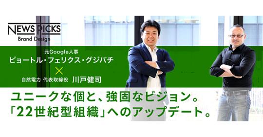 News Picksに自然電力代表取締役の川戸健司と元Google人事のピョートル氏との対談が掲載されました