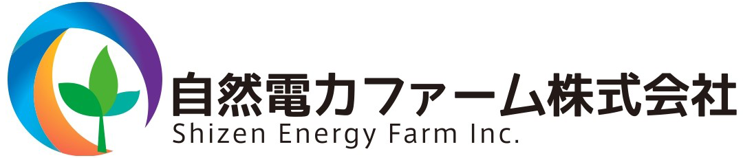 自然電力ファーム株式会社