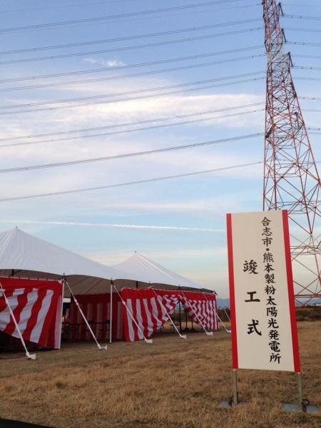 合志市・熊本製粉太陽光発電所が竣工式をむかえました。