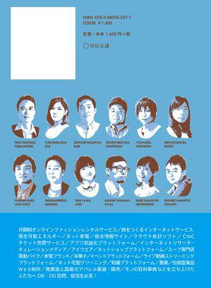 自然電力(株)代表取締役磯野が登場する「就活でどうしても会いたい起業家24人へのOB・OG訪本」が発売されます。