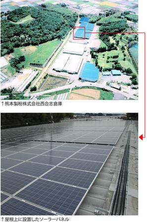 熊本県内弊社2カ所目のメガソーラー発電所の稼働について