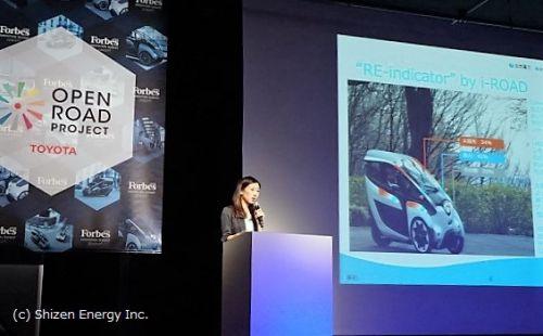 自然電力、フォーブスジャパンとトヨタ自動車未来プロジェクト室による次世代起業家イベントに参加