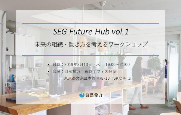 SEG Future Hub vol.1 ~未来の組織・働き方を考えるワークショップ~ 開催について