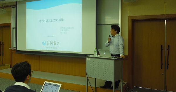 8/19  自然電力株式会社代表取締役の川戸が京都大学において講義を行いました