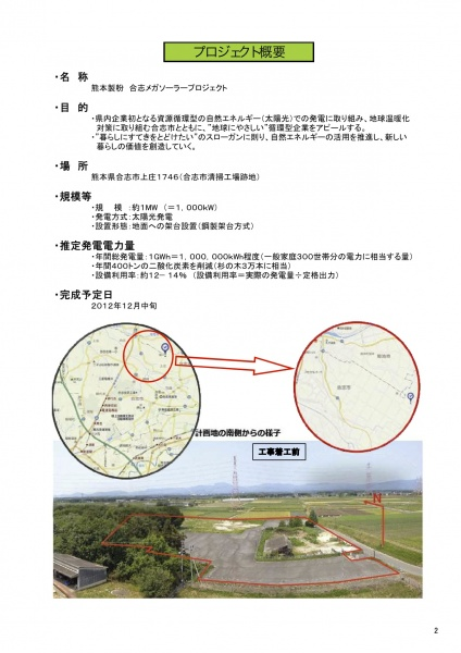 熊本県合志市メガソーラー案件の記録vol.1
