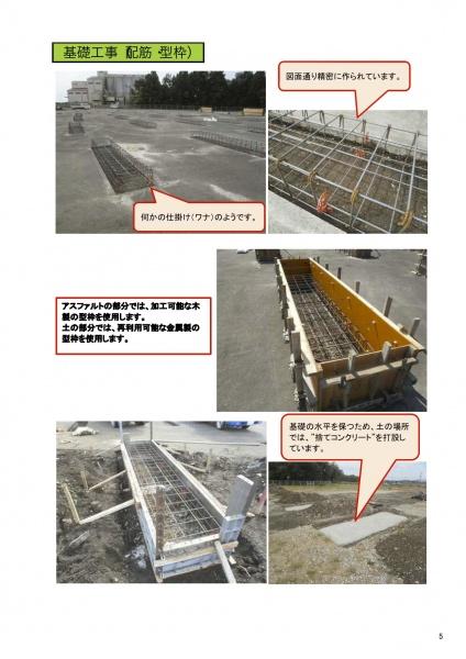 熊本県合志市メガソーラー案件の記録vol.2