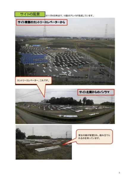 熊本県合志市メガソーラー案件の記録vol.3