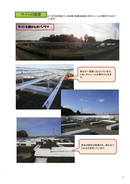 熊本県合志市メガソーラー案件の記録vol.4