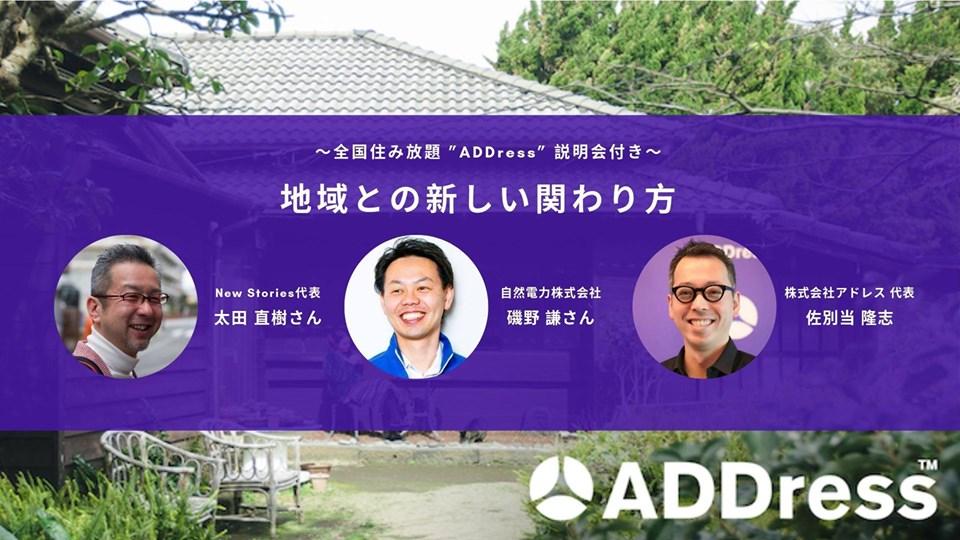 5/30 ADDress主催「地域との新しい関わり方」トークイベントに弊社代表の磯野謙が登壇します