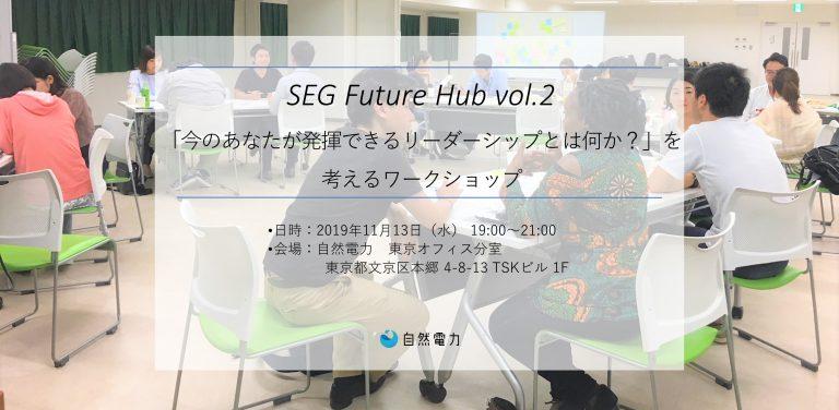 SEG Future Hub vol.2 ~「今のあなたが発揮できるリーダーシップとは何か?」を考えるワークショップ~ 開催について