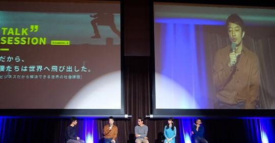 IDEAS FOR GOOD 自然電力代表の磯野謙が登壇した「JAPANソーシャルビジネスサミット2019」の様子が公開されました