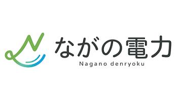 ながの電力より、長野県小布施町における「ながの電力のやねソラ」 2 公共施設屋根発電所稼働開始のお知らせ