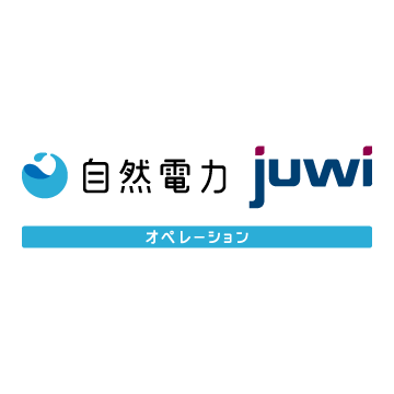 juwi自然電力オペレーション株式会社