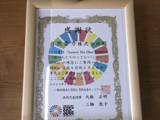 感謝状をいただきました(一般社団法人SDGs市民社会ネットワーク・外務省)