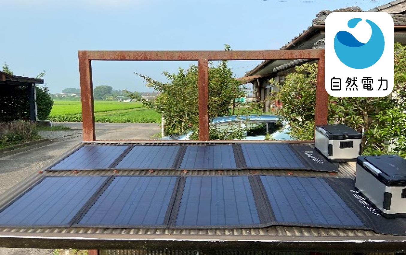 熊本県人吉市および球磨村における災害支援として、太陽光パネル・蓄電システムキットを無償で貸し出しました