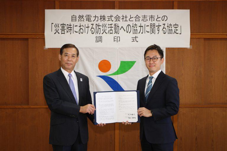 自然電力と熊本県合志市が災害協定を締結 災害時のエネルギーシステムの提供及びレジリエンス向上に係る協力を推進
