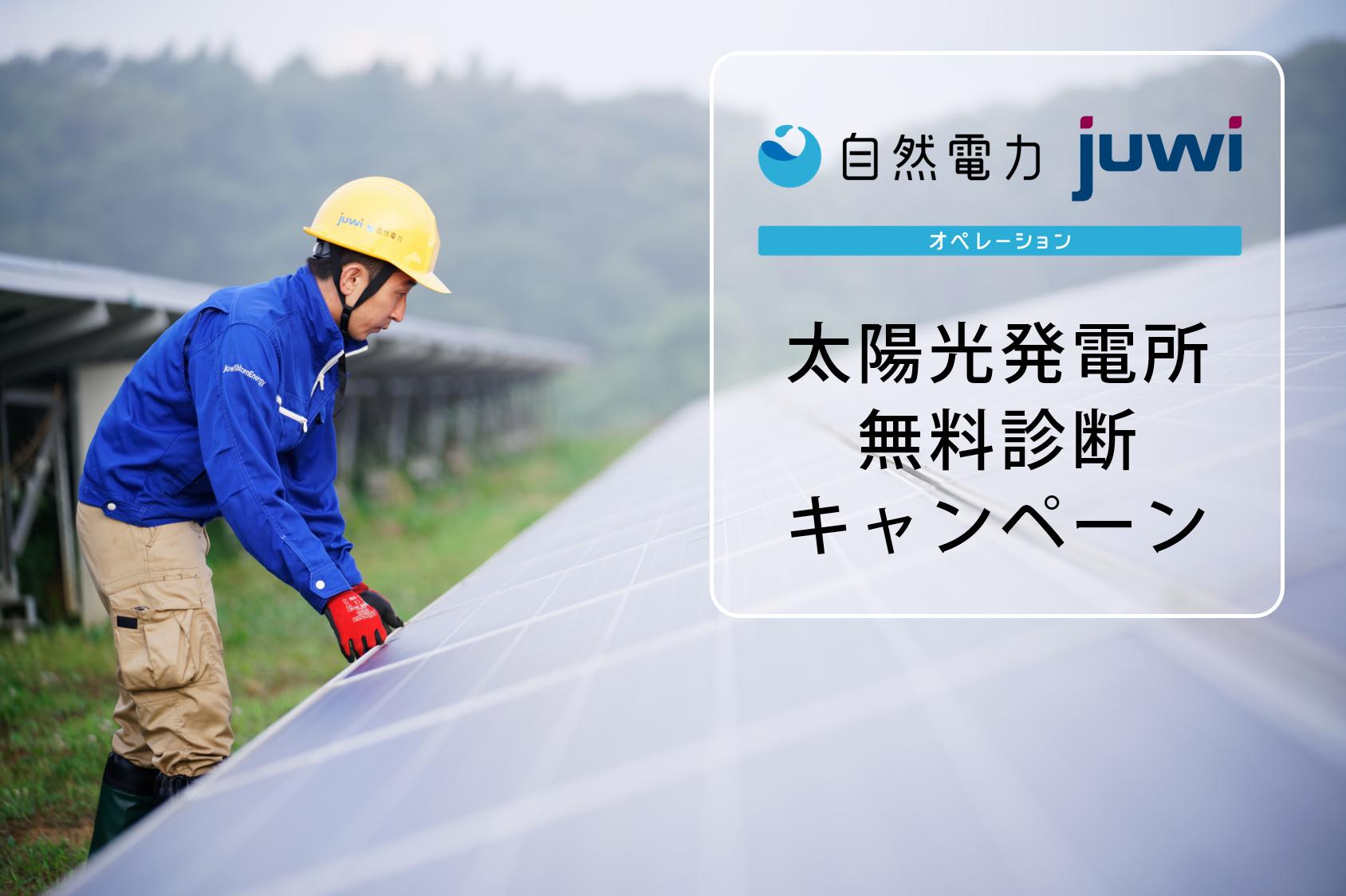 「太陽光発電所の無料診断サービス」 期間限定キャンペーンを開始しました